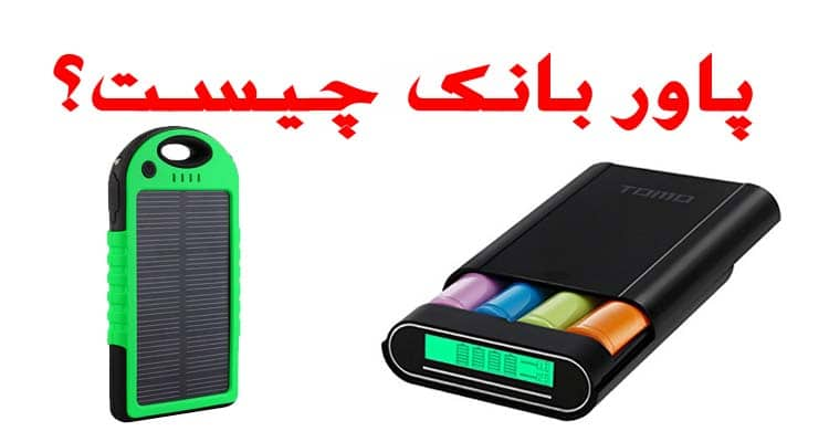 Power Bank Asia Vend IRAN Power Bank Asia Vend IRAN