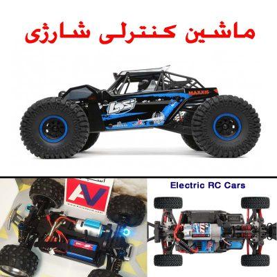 RC Car ماشین کنترلی شارژی 400x400 RC Car ماشین کنترلی شارژی