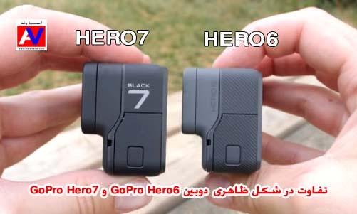تفاوت در دوربین گوپرو 6 و 7 دوربین گوپرو GoPro Hero 7