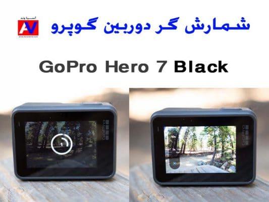 شمارش گر دوربین جدید گوپرو هیرو 7 مشکی 533x400 دوربین گوپرو GoPro Hero 7