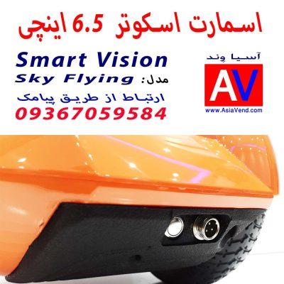 آسیاوند اسکوتر 400x400 اسکوتر برقی اسمارت ویژن 11