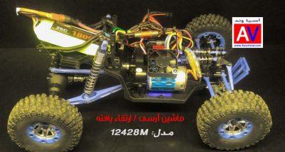 ماشین آرسی ارتقاء یافته 12428M