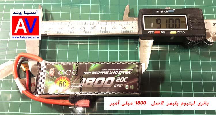 ابعاد باتری لیتیوم پلیمر دو سل 1800 میلی آمپر جنس ایس باتری لیتیوم پلیمر Gens ace 7.4 1800mAh