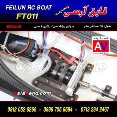 اجزا قایق کنترلی قایق آرسی FT011 400x400 قایق کنترلی / خرید قایق آرسی FT011