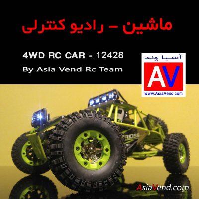 اسباب بازی آسیاوند 400x400 ماشین رادیو کنترلی حرفه ای / آرسی 19