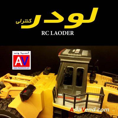 اسباب بازی لودر کنترلی حرفه ای Remote Control Loader 400x400 اسباب بازی لودر کنترلی حرفه ای  Remote Control Loader