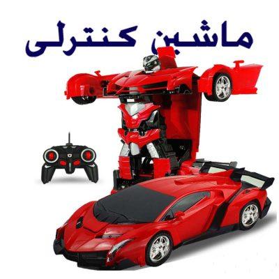 اسباب بازی ماشین کنترلی ترنسفورمر
