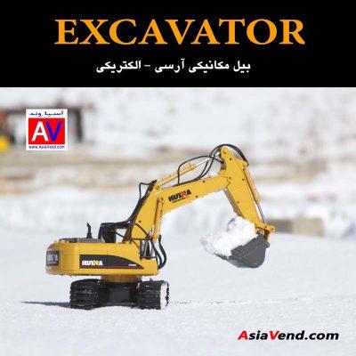 خرید اسباب بازی بیل مکانیکی کنترلی Remote Control Excavator toy