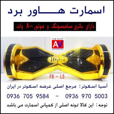 اسمارت هاور برد طلایی فروشی 400x400 اسمارت اسکوتر 8 اینچی / اسکوتر برقی 4