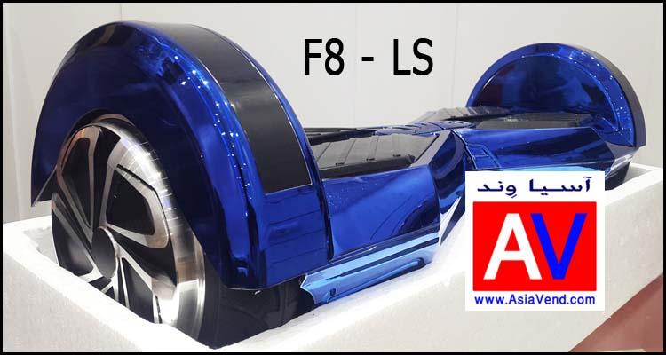 اسکوتربرقی F8 اسمارت اسکوتر 8 اینچی / اسکوتر برقی 1