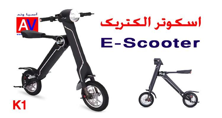 اسکوتر الکتریک K1 eScooter