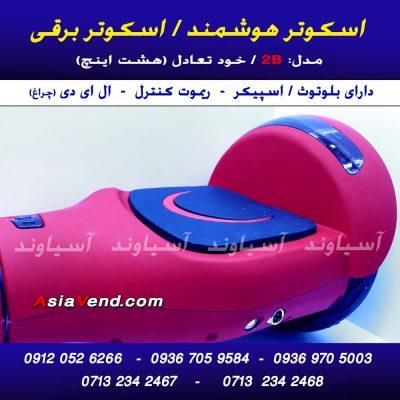 اسکوتر برقی آسیاوند 400x400 اسکوتر برقی آسیاوند