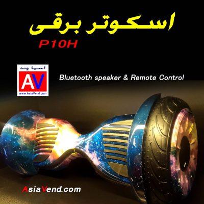 اسکوتر برقی 10 اینچ خود تعادل مدل P10H