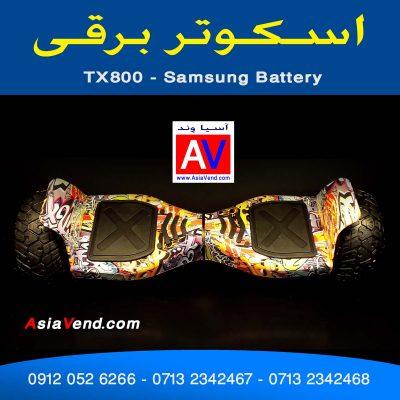 اسکوتر برقی ارزان tx800