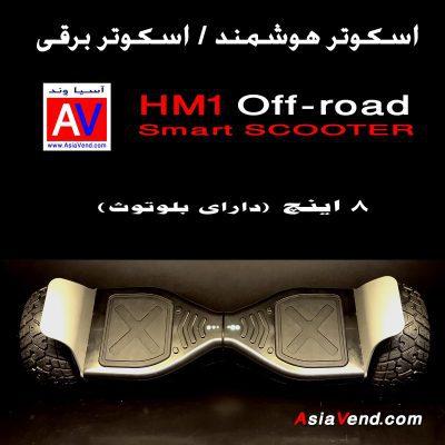 اسکوتر برقی آفرود HM1 400x400 اسکوتر  هوشمند شارژی HM1 Smart Hoverboard
