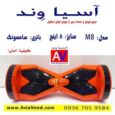 اسکوتر برقی ارزان M8 Smart Scooter 2 400x400 اسکوتر برقی ارزان M8 Smart Scooter (2)
