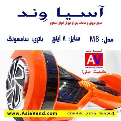 اسکوتر برقی ارزان M8 Smart Scooter 4 400x400 اسکوتر برقی ارزان M8 Smart Scooter (4)