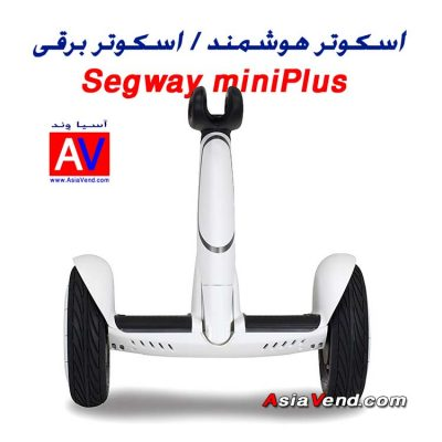 اسکوتر برقی دسته دار مدل Segway Mini Plus