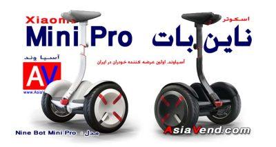 اسکوتر برقی شیائومی Nine Bot mini Pro