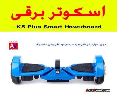 اسکوتر برقی هوشمند 7 اینچ جدید K5 Plus