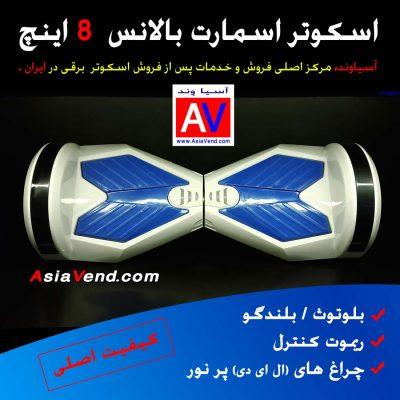 اسکوتر برقی 2 400x400 خرید اسکوتر برقی هشت اینچ اسمارت 5