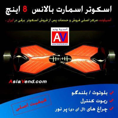 اسکوتر برقی 5 400x400 خرید اسکوتر برقی هشت اینچ اسمارت 3