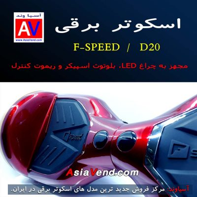 اسکوتر برقی F SPEED D20 SMART SCOOTER WHEEL 400x400 اسکوتر برقی FSPEED D20