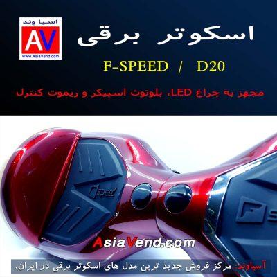 اسکوتر برقی F SPEED D20 SMART SCOOTER WHEEL 400x400 اسکوتر برقی FSPEED D20