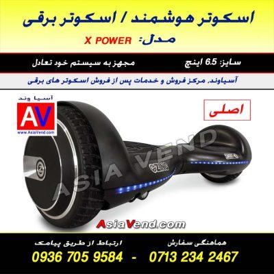 خرید اسکوتر هوشمند | اسکوتر برقی X POWER