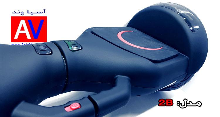 اسکوتر بر قی ارزان 2B اسکوتر برقی هوشمند هشت اینچ  2B Smart Balance Wheel