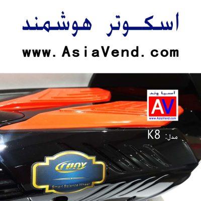 اسکوتر شارژی جدید 400x400 اسکوتر هوشمند کرونی هشت ایچی | Smart Scooter K8 6
