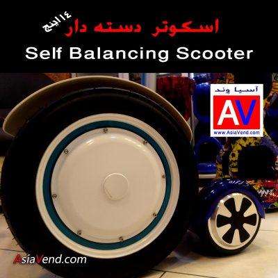 اسکوتر برقی هوشمند چرخ بزرگ