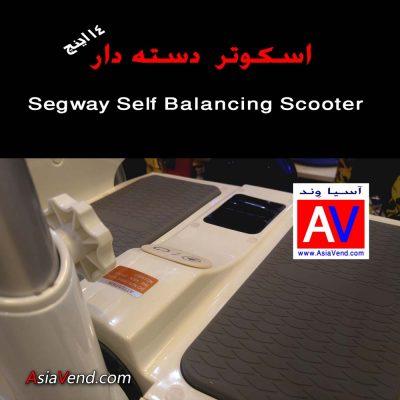 اسکوتر هوشمند دسته دار ارزان 400x400 اسکوتر برقی دسته دار Segway Smart Baalance Wheel