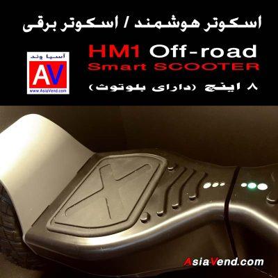 اسکوتر هوشمند شارژی HM1 Smart Hoverboard 400x400 اسکوتر  هوشمند شارژی HM1 Smart Hoverboard