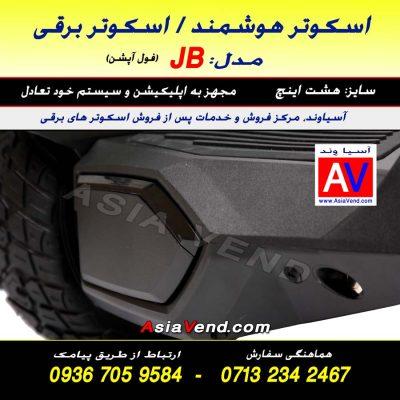 اسکوتر هوشمند هاور برد تهران 400x400 اسکوتر برقی خود تعادل و اپلیکیشن دار JB 4