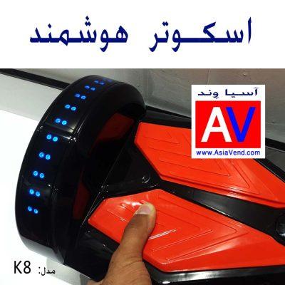 اسکوتر Crony K8 400x400 اسکوتر هوشمند کرونی هشت ایچی | Smart Scooter K8 4