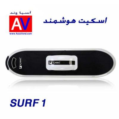 اسکیت اسکوتر برقی مدل SURF 1 | اسکیت اسکوتر هوشمند