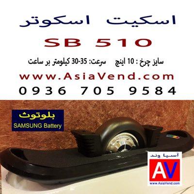 اسکیت اسکوتر برقی SB510 Smart Skateboard 400x400 اسکیت اسکوتر برقی SB510 Smart Skateboard