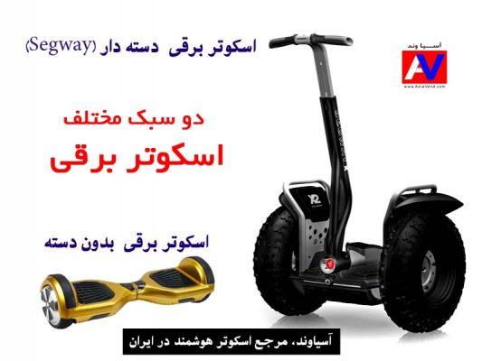 انواع اسکوتر برقی اسمارت Smart Balance Wheel Scooters 533x400 انواع اسکوتر برقی Smart Balance Wheel