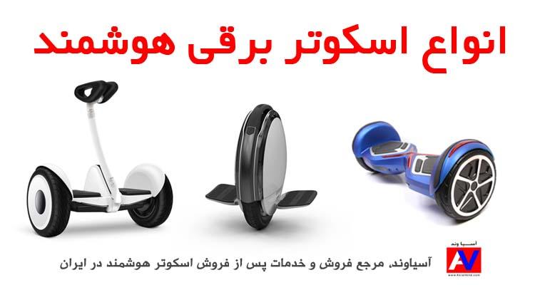 انواع اسکوتر برقی هوشمند دسته دار و بدون دسته ارزان Smart Balance Wheel اسکوتر برقی
