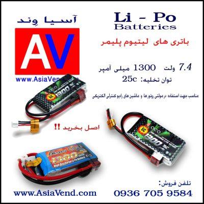 باتری دو سل 400x400 باتری لیتیوم پلیمر دو سل 1300 میلی آمپر