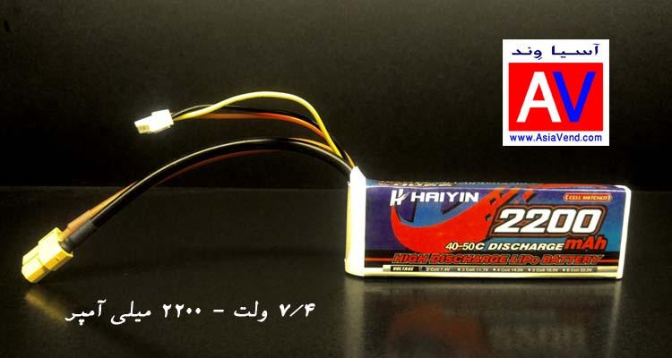 باتری لیتیوم دو سل 2200 میلی آمپر قیمت باتری لیتیوم پلیمر HAIYIN