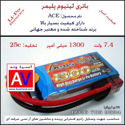 باتری لیتیوم پلیمر دو سل 1300 میلی آمپر 400x400 باتری لیتیوم پلیمر دو سل 1300 میلی آمپر مناسب برای ماشین کنترلی و کوادکوپتر