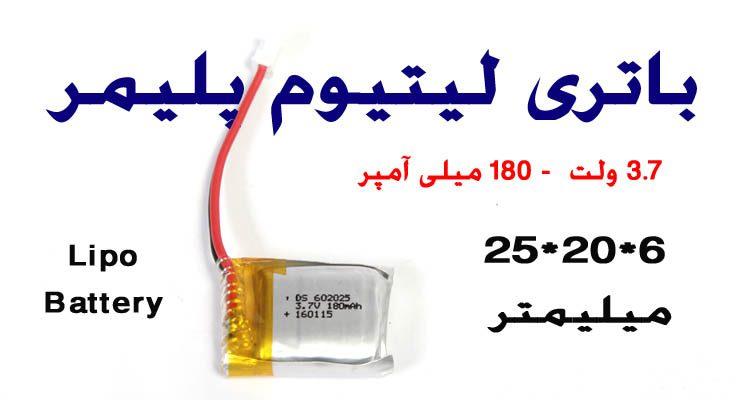 باتری لیتیوم پلیمر 3.7 ولت 180 میلی آمپر