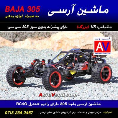باجا ماشین آرسی مدل 305 400x400 ماشین کنترلی آرسی بنزینی BAJA 305 RC CAR