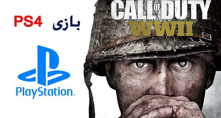 بازی پلی استیشن کال اف دیوتی WW2