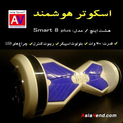برقی اسکوتر هوشمند 400x400 اسکوتر برقی   اسکوتر هوشمند / اسمارت 8 پلاس 2