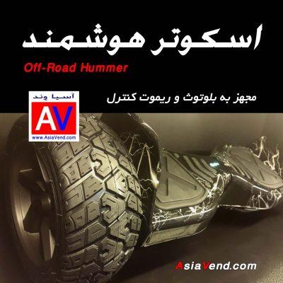 نمایندگی اسکوتر شیراز