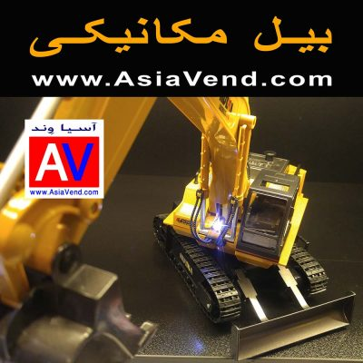 بیل مکانیکی اسباب بازی فروشی تهران هدیه 400x400 بیل مکانیکی کنترلی 11ch RC Excavator 3