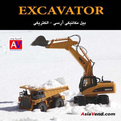 بیل مکانیکی رادیو کنترلی الکتریکی 15 کانال حرفه ای 400x400 بیل مکانیکی کنترلی 15CH RC EXCAVATOR